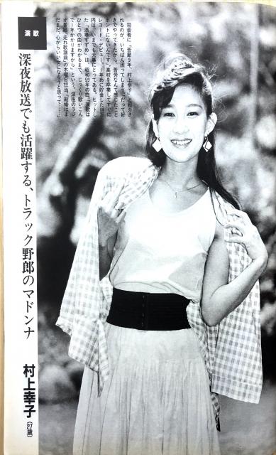 shuukanhouseki198709112